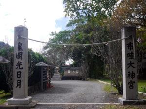ハワイ大神宮